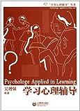 实用心理辅导丛书:学习心理辅导