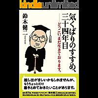 kikubarinosusume 34nenme: dokkoimadaikiteorimasu (Japanese Edition)