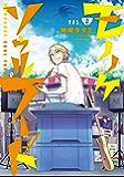 モノノケソウルフード(2) (モーニングコミックス)