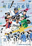 2019 FIGHTERS OFFICIAL DVD ~明日への希望~