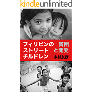 Street Children in the Philippines: Poverty and Development (Japanese Edition)