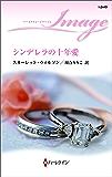 シンデレラの十年愛 (ハーレクイン・イマージュ)