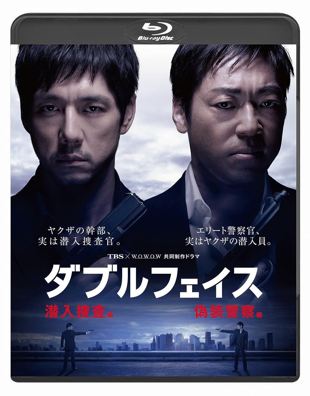 ダブルフェイス ~潜入捜査編偽装警察編~(2枚組) [Blu-ray] B01484YBXU