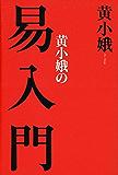 黄小娥の易入門