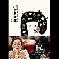 俗女養成記(電視劇書衣版) (Traditional Chinese Edition)