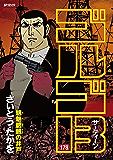 ゴルゴ13(178) (ビッグコミックス)