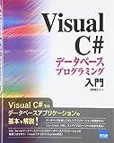 Visual C#データベースプログラミング入門