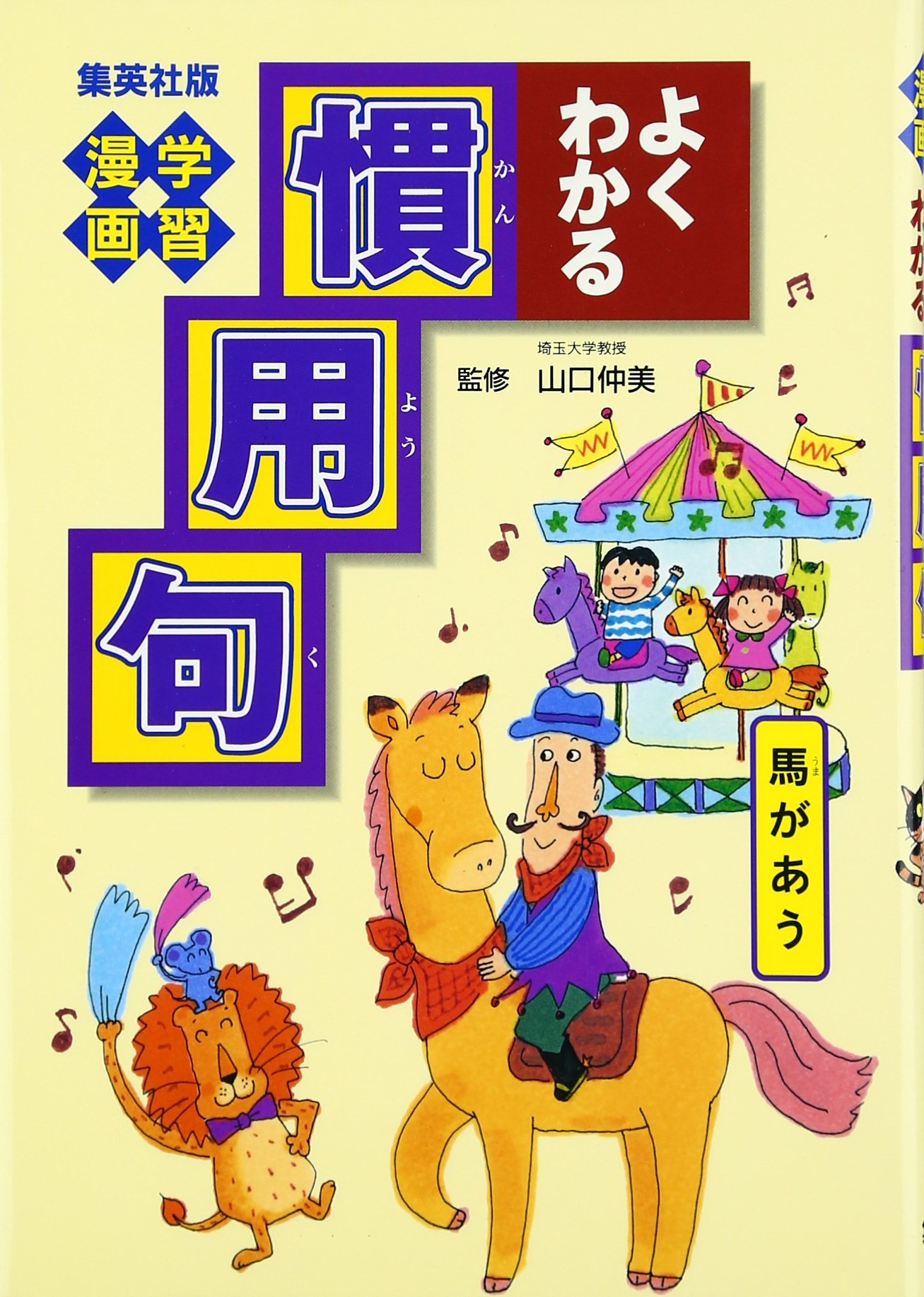Read Online (Series to understand better learning cartoon) idiom can be seen well learning cartoon (Shueisha manga version and Learning) ISBN: 4082880879 (2003) [Japanese Import] ebook