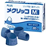 プラス 指サック メクリッコ ラバー リング型 ブルー Mサイズ 徳用20個入 44-771