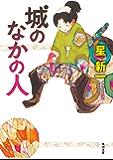 城のなかの人 (角川文庫)