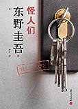 东野圭吾作品:怪人们(反町隆史、加藤爱、观月亚里沙主演日剧原著)