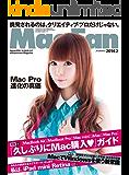 Mac Fan 2014年2月号 [雑誌]