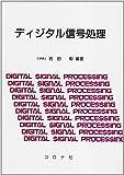 ディジタル信号処理