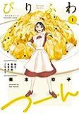ぴりふわつーん 1 柚子・黒胡椒・生姜のごちそう (芳文社コミックス)