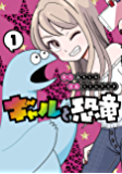 ギャルと恐竜(1) (ヤングマガジンコミックス)