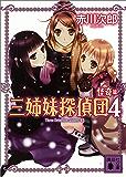 三姉妹探偵団(4) 怪奇篇 (講談社文庫)