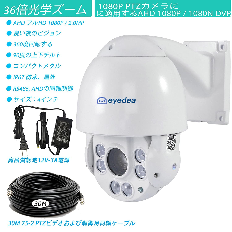 Eyedea 防犯カメラ フルHD1080P 200万画像 36倍光学ズーム 360度回転 HD高画質 中速フォーカス 高性能暗視技術 PTZドームカメラ AHD DVR AHDレコーダと互換性があります B077MSDTW5  1x 36x PTZカメラ
