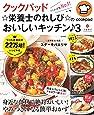 クックパッド ☆栄養士のれしぴ☆のおいしいキッチン♪ 3 (e-MOOK)