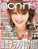 non・no(ノンノ) 2011年 03月号 [雑誌]