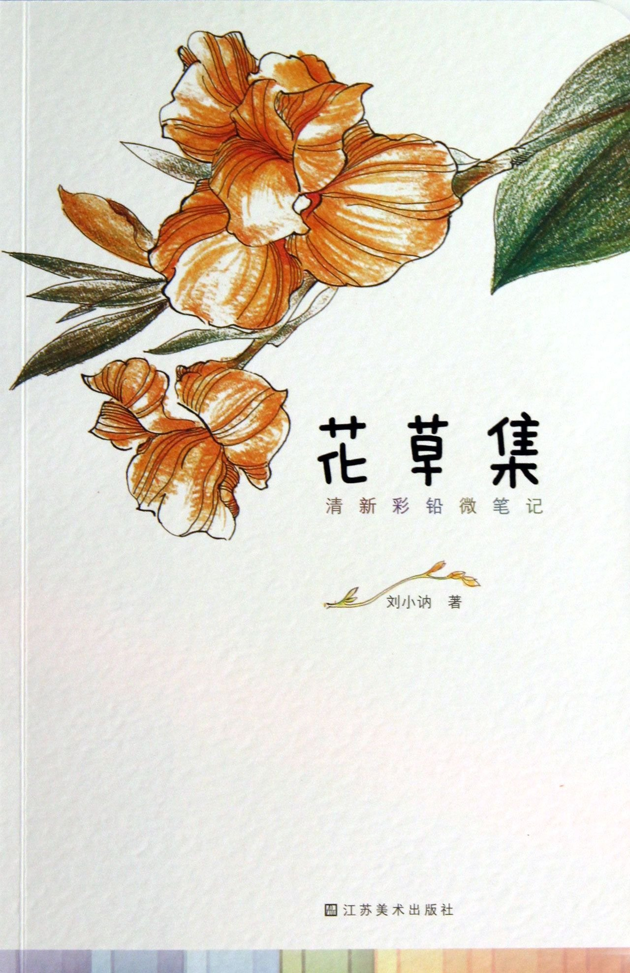 Read Online Fresh color of lead micro notes : flowers set(Chinese Edition) PDF