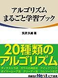 アルゴリズムまるごと学習ブック(日経BP Next ICT選書)