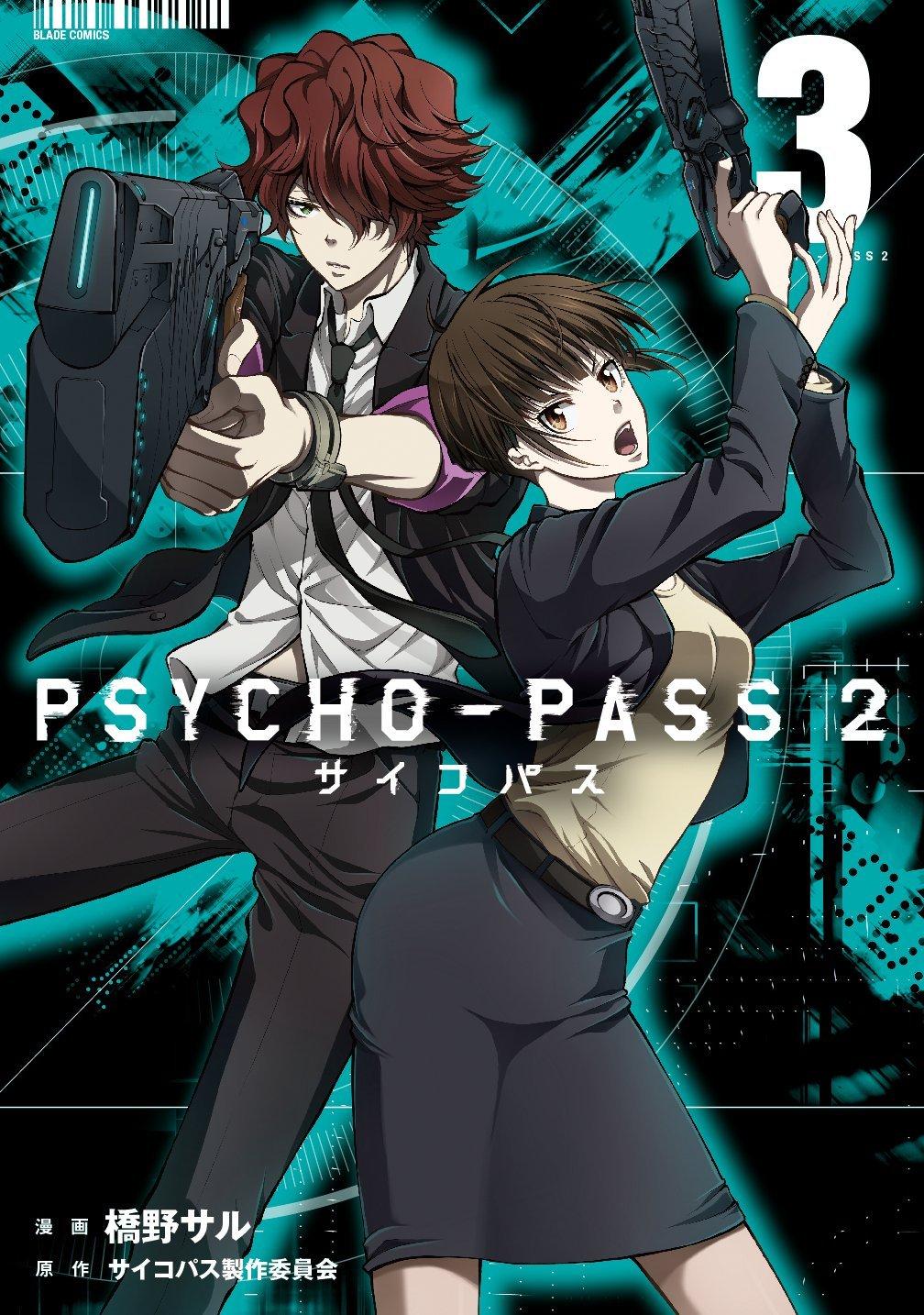 Psycho Pass サイコパス 2 3 Blade Comics 9784800005731 Amazoncom