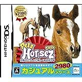 カジュアルシリーズ2980 Petz Horsez ホースズ