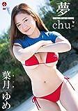 葉月ゆめ 夢chu [DVD]