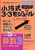 小河式3・3モジュール小学5年生算数3〈図形と面積・体積〉 未来を創造する学力シリーズ (未来を切り開く学力シリーズ)