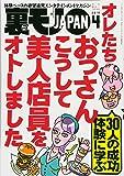 裏モノJAPAN 2018年 04 月号 [雑誌]