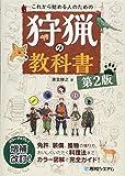 これから始める人のための 狩猟の教科書 第2版
