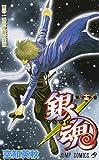 銀魂-ぎんたま- 15 (ジャンプ・コミックス)
