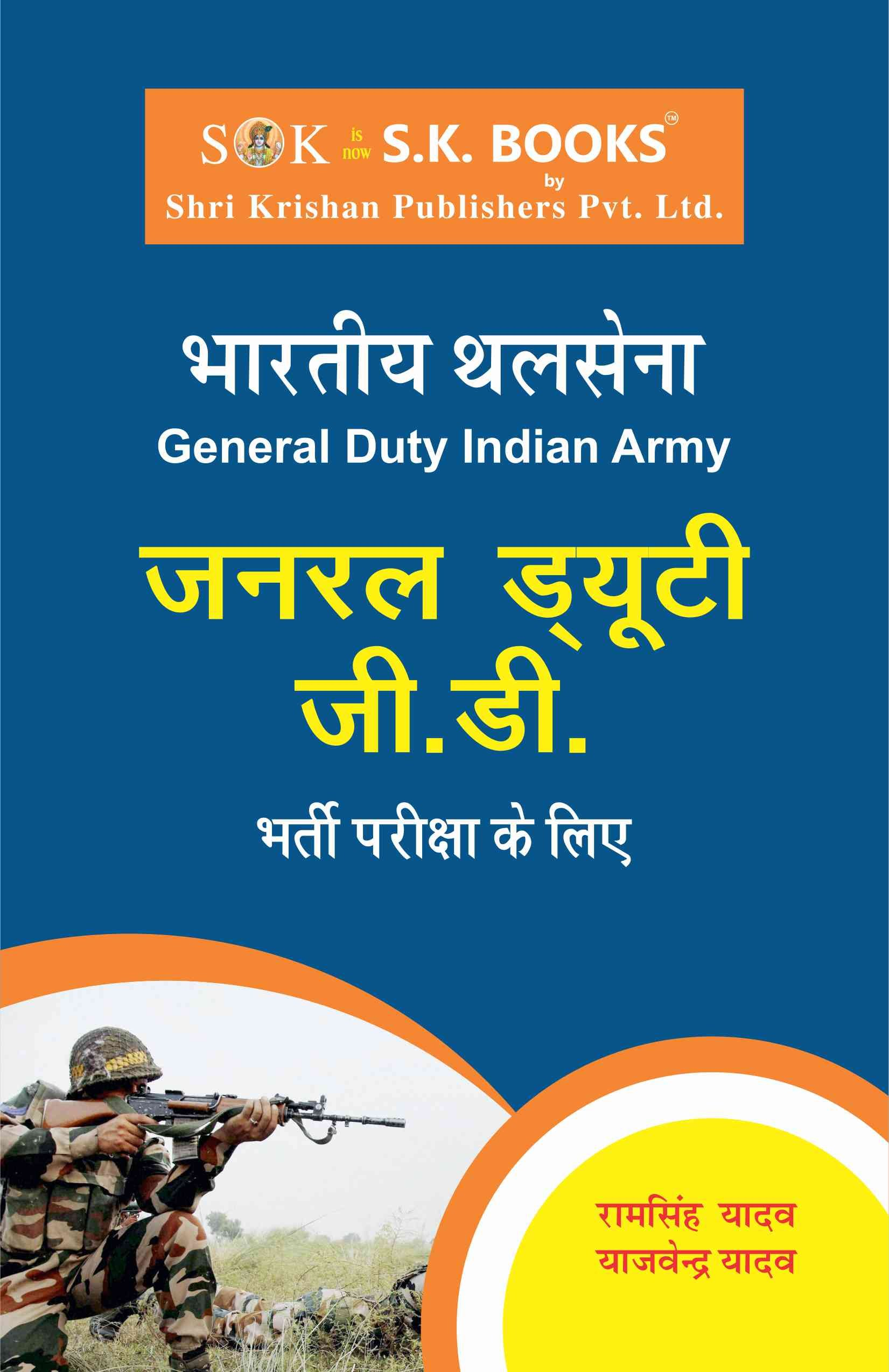 indian army clerk exam solve question paper 2016 file download