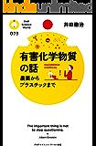 有害化学物質の話 (PHPサイエンス・ワールド新書)
