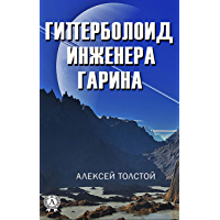 Гиперболоид инженера Гарина (Russian Edition) book cover