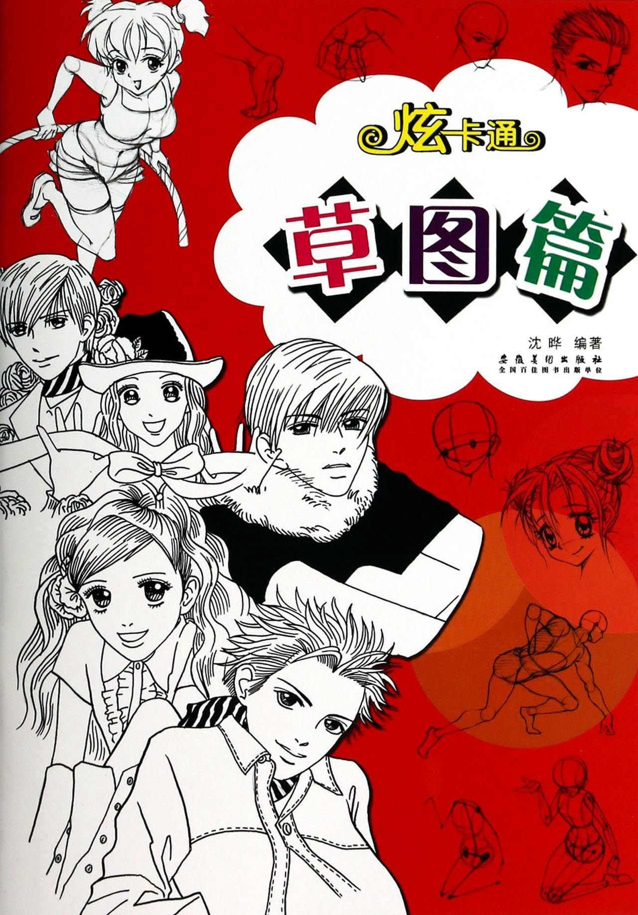 Read Online Hyun Anime sketch papers(Chinese Edition) ebook