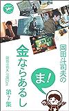 岡田斗司夫の「ま、金ならあるし」第7集