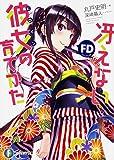 冴えない彼女の育てかた FD (富士見ファンタジア文庫)