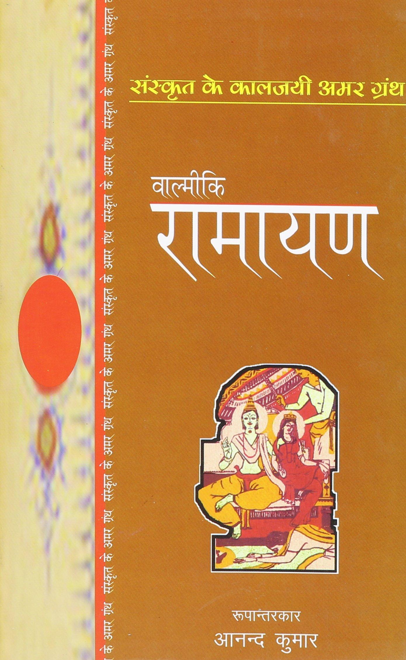 Ramayana Pdf In Hindi