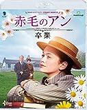 赤毛のアン 卒業 [Blu-ray]