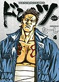 ドンケツ (4) (ヤングキングコミックス)
