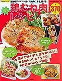 楽々鶏むね肉レシピ (サクラムック)