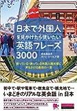日本で外国人を見かけたら使いたい英語フレーズ3000 困っている・迷っている外国人観光客に声をかける最初の一言 (音声DL付)