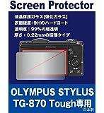 【強化ガラスフィルム 硬度9H 厚さ0.22mm 透明度99%】 OLYMPUS STYLUS TG-870 Tough専用 液晶保護ガラス(強化ガラスフィルム)