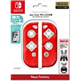 Joy-Con TPU COVER for Nintendo Switch レッド