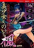 【アニメ】美少女くのいち楓 [DVD Edition] ホビコレ