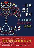 大卫·格罗斯曼作品系列:一匹马走进酒吧(荣获2017年国际布克奖,《到大地尽头》作者新近力作)