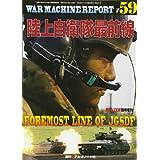 WAR MACHINE REPORT(ウォーマシンレポート)(59) 2017年 10 月号 [雑誌]: PANZER(パンツァー) 増刊