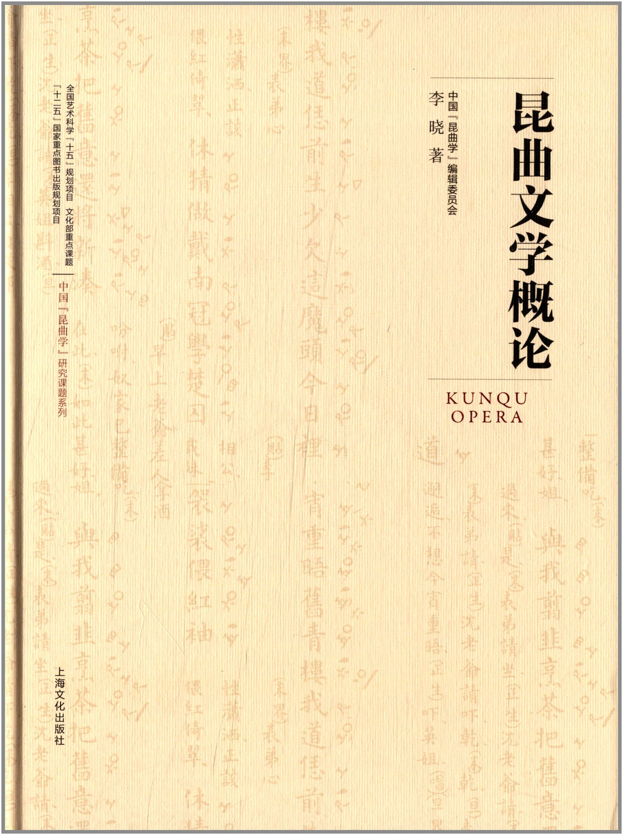 China kunqu research subject learning series: overview of kunqu opera literature(Chinese Edition) pdf