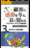 第3巻 強い売りモノを創る仕組み: 「顧客に感動を与え、長く留める」 ーダイレクトマーケティングの最先端ー